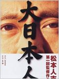 Der große Japaner - Dai-Nipponjin