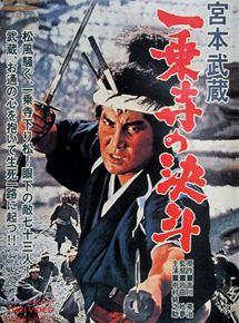 Miyamoto Musashi: Nitôryû kaigen