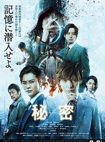 Himitsu: The Top Secret