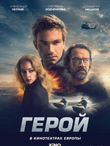 The Hero Trailer OV