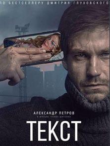 Text Trailer OV