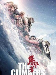 Climbers Trailer OmeU