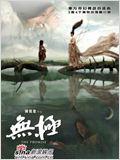 Wu Ji - Die Reiter der Winde