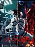 Knights Of Sidonia - The Movie