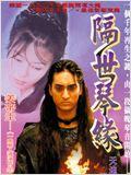 The Legend of Ginkgo (dvd)