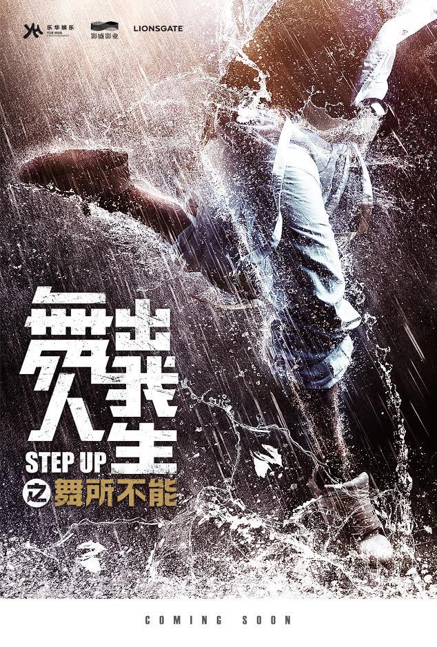 Step Up 6 China Film 2018 Filmstartsde