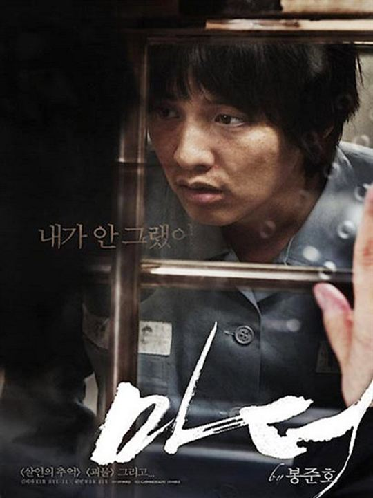 Mother : Kinoposter Won Bin