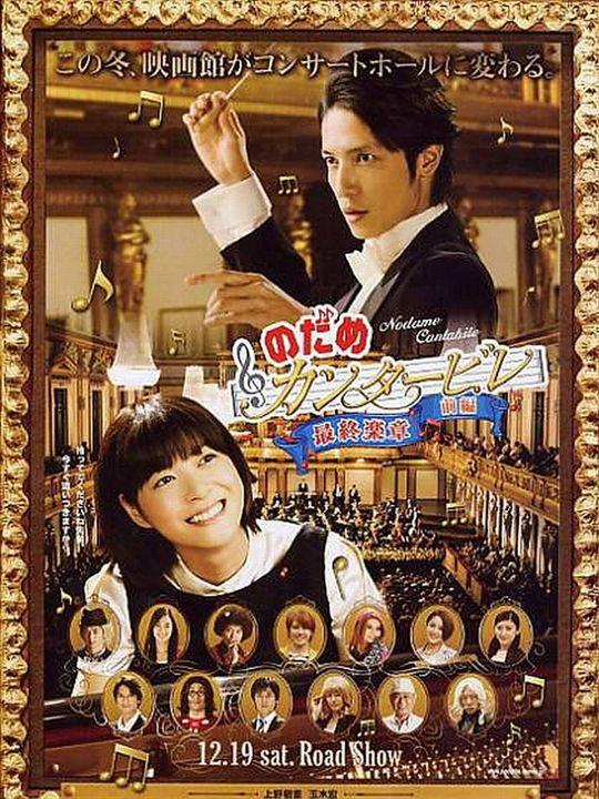 Nodame Cantabile: The Movie I : poster