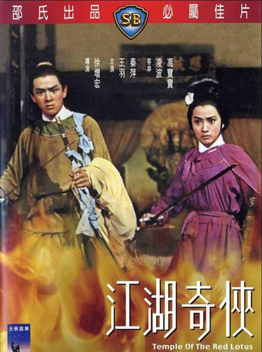 Wang Yu – Der Tempel des roten Lotus : poster