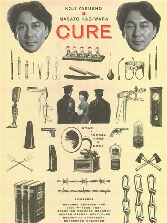 Cure - Kyua : Kinoposter