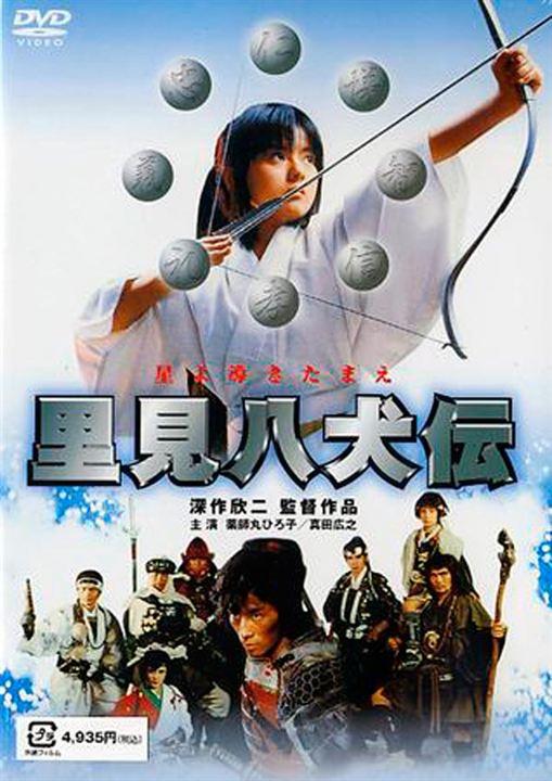 Die Legende von den acht Samurai : Kinoposter