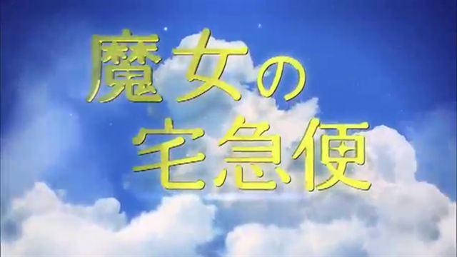 kikis kleiner lieferservice anime