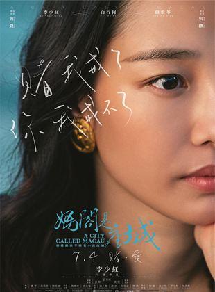 Ma Ge Shi Zuo Cheng